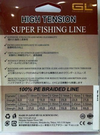 рыболовный плетеный шнур Tirbon PE Super Power новинки